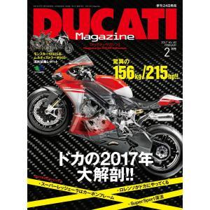 DUCATI Magazine 2017年2月号 電子書籍版 / DUCATI Magazine編集...