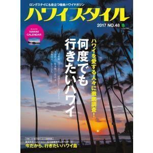 ハワイスタイル No.48 電子書籍版 / ハワイスタイル編集部