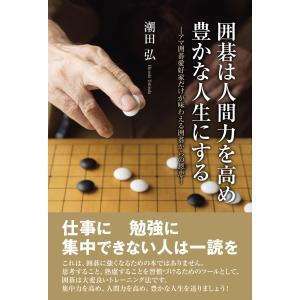 囲碁は人間力を高め豊かな人生にする 電子書籍版 / 潮田弘|ebookjapan