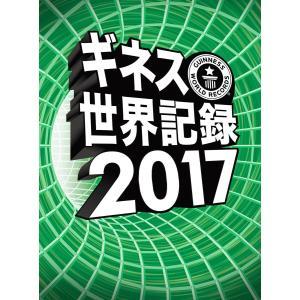 ギネス世界記録2017 電子書籍版 / 編者:クレイグ・グレンディ|ebookjapan