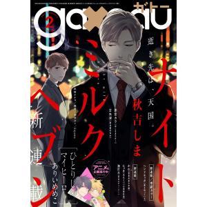 【初回50%OFFクーポン】gateau (ガトー) 2017年2月号[雑誌] 電子書籍版|ebookjapan