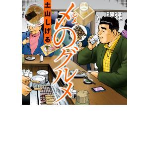 〆のグルメ 電子書籍版 / 土山しげる|ebookjapan