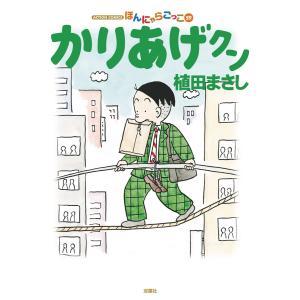 ほんにゃらゴッコ かりあげクン (59) 電子書籍版 / 植田まさし|ebookjapan