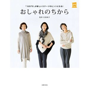 【初回50%OFFクーポン】おしゃれのちから 電子書籍版 / 石田純子 ebookjapan