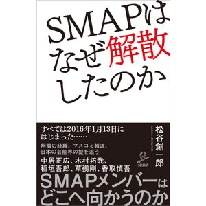 SMAPはなぜ解散したのか 電子書籍版 / 松谷創一郎