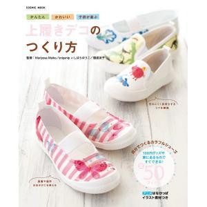 かんたんかわいい子供が喜ぶ上履きデコのつくり方 電子書籍版 / Mariposa/snipsnip/...