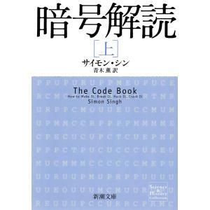 暗号解読(上)(新潮文庫) 電子書籍版 / サイモン・シン/青木薫/訳 ...