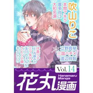 花丸漫画 Vol.14 電子書籍版|ebookjapan
