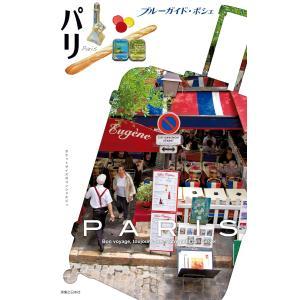ブルーガイド編集部 出版社:実業之日本社 連載誌/レーベル:ブルーガイド ページ数:147 提供開始...