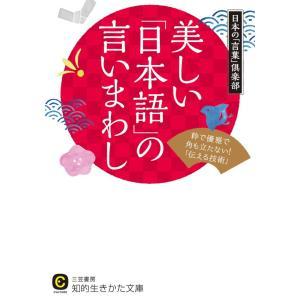 【初回50%OFFクーポン】美しい「日本語」の言いまわし 電子書籍版 / 日本の「言葉」倶楽部 ebookjapan