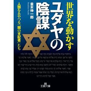 世界を動かすユダヤの陰謀 電子書籍版 / 並木伸一郎|ebookjapan