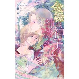 金緑の神子と神殺しの王 (2) 電子書籍版 / 六青みつみ/カゼキショウ|ebookjapan