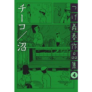 チーコ/沼 つげ義春作品集 (4) 電子書籍版 / つげ義春|ebookjapan