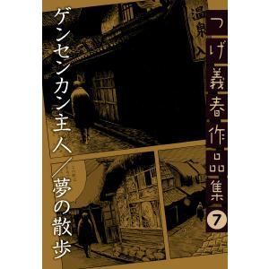 ゲンセンカン主人/夢の散歩 つげ義春作品集 (7) 電子書籍版 / つげ義春|ebookjapan