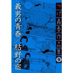 義男の青春/枯野の宿 つげ義春作品集 (9) 電子書籍版 / つげ義春|ebookjapan