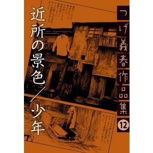近所の景色/少年 つげ義春作品集 (12) 電子書籍版 / つげ義春|ebookjapan