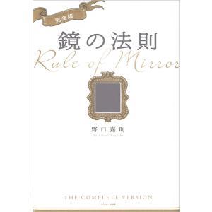 完全版 鏡の法則 電子書籍版 / 著:野口嘉則|ebookjapan