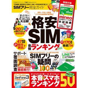 SIMフリー完全ガイド《SIM付録は付きません》 電子書籍版 / 著・編集:家電批評編集部