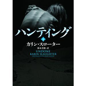 ハンティング 下 電子書籍版 / カリン・スローター 翻訳:鈴木美朋|ebookjapan