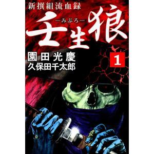 新撰組流血録 壬生狼 (1) 電子書籍版 / 園田光慶 久保田千太郎|ebookjapan