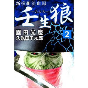 新撰組流血録 壬生狼 (2) 電子書籍版 / 園田光慶 久保田千太郎|ebookjapan