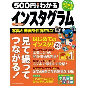 500円でわかる インスタグラム 電子書籍版 / 学研プラス ebookjapan