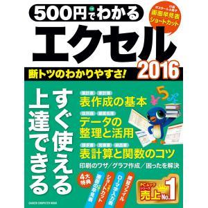 500円でわかるエクセル2016 電子書籍版 / 学研プラス|ebookjapan