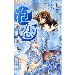 【初回50%OFFクーポン】泡恋 (1) 電子書籍版 / 水波風南|ebookjapan