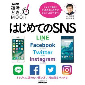 はじめてのSNS LINE Facebook Twitter Instagram 電子書籍版 / 石川温(監修)/NHK出版(編) ebookjapan