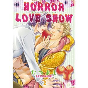 【初回50%OFFクーポン】HORROR LOVE SHOW 2【単話】 電子書籍版 / たつよし|ebookjapan