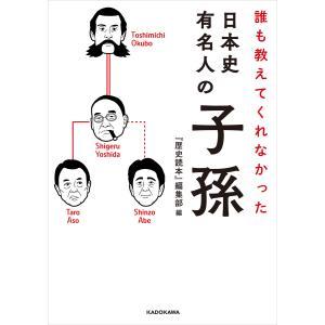 誰も教えてくれなかった 日本史有名人の子孫 電子書籍版 / 編:『歴史読本』編集部|ebookjapan