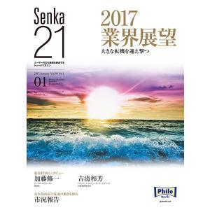 senka21 2017年1月号 電子書籍版 / senka21編集部|ebookjapan