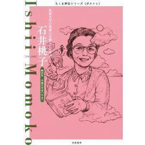 石井桃子 ──児童文学の発展に貢献した文学者 電子書籍版 / 筑摩書房編集部|ebookjapan