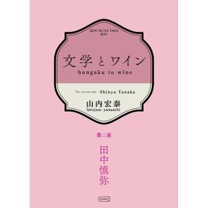 山内宏泰 出版社:コルク 提供開始日:2017/02/20 タグ:趣味・実用 エンターテイメント タ...