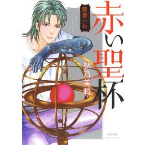 賢者の石 (14) 赤い聖杯 電子書籍版 / 秋乃茉莉|ebookjapan