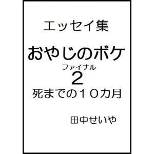 【初回50%OFFクーポン】おやじのボケ2(死までの10カ月) 電子書籍版 / 著:田中せいや|ebookjapan