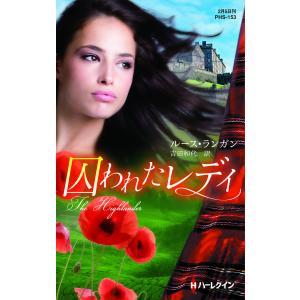 囚われたレディ 電子書籍版 / ルース・ランガン 翻訳:吉田和代|ebookjapan