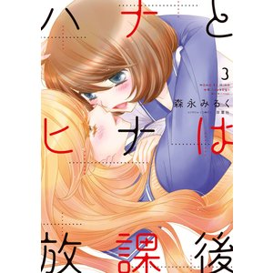 ハナとヒナは放課後 (3) 電子書籍版 / 森永みるく ebookjapan