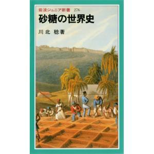 砂糖の世界史 電子書籍版 / 川北稔著|ebookjapan