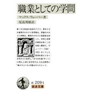職業としての学問 電子書籍版 / マックス・ウェーバー著/尾高邦雄訳|ebookjapan