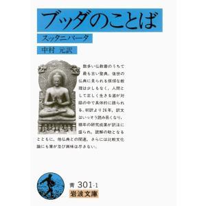ブッダのことば-スッタニパータ 電子書籍版 / 中村元訳