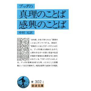 ブッダの 真理のことば 感興のことば 電子書籍版 / 中村元訳|ebookjapan