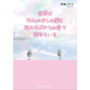 世界はほんの少しの闇と溢れるばかりの愛で満ちている 電子書籍版 / 著者:伊東ミヤコ|ebookjapan