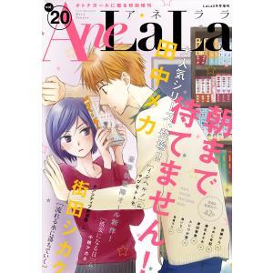 AneLaLa Vol.20 電子書籍版 / LaLa編集部|ebookjapan