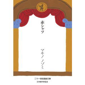【初回50%OFFクーポン】赤シャツ 電子書籍版 / マキノノゾミ