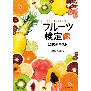 フルーツ検定公式テキスト 電子書籍版 / 実業之日本社|ebookjapan