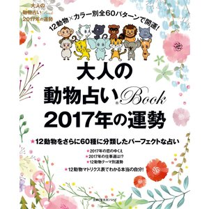 大人の動物占いBook 2017年の運勢 電子書籍版 / 主婦の友社