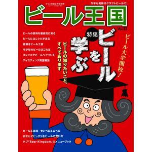 ワイン王国別冊 ビール王国 Vol.13 電子書籍版 / ワイン王国別冊 ビール王国編集部|ebookjapan