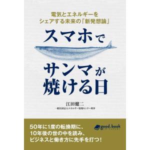 スマホでサンマが焼ける日 電子書籍版 / 江田健二|ebookjapan
