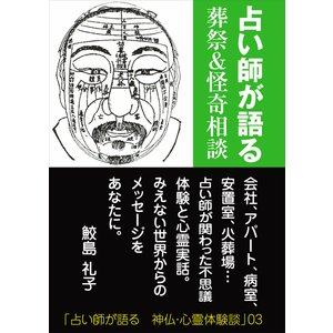 【初回50%OFFクーポン】占い師が語る 葬祭&怪奇相談 電子書籍版 / 鮫島礼子 ebookjapan